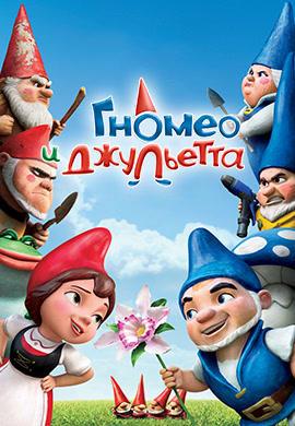 Постер к фильму Гномео и Джульетта 2011