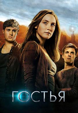 Постер к фильму Гостья 2013