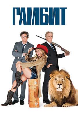 Постер к фильму Гамбит 2012