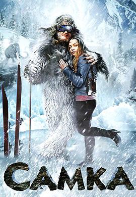 Постер к фильму Самка 2010