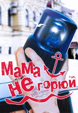 Постер к фильму Мама, не горюй 1997