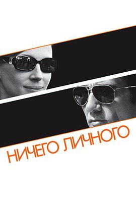 Постер к фильму Ничего личного 2009