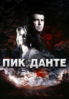 Постер к фильму Пик Данте 1997