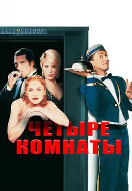 Постер к фильму Четыре комнаты 1995