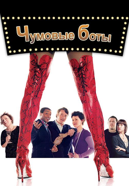 Постер к фильму Чумовые боты 2005