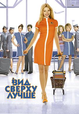 Постер к фильму Вид сверху лучше 2003