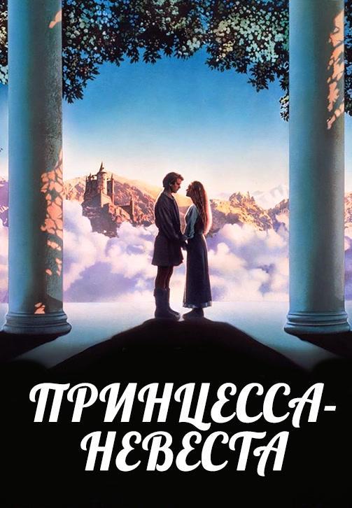 Постер к фильму Принцесса-невеста 1987