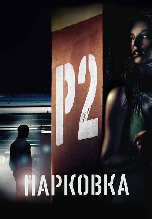 Постер к фильму Парковка 2006