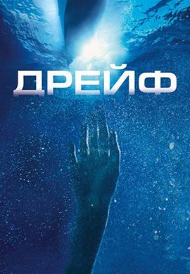 Постер к фильму Дрейф 2006