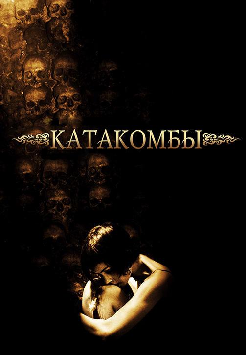 Постер к фильму Катакомбы 2006