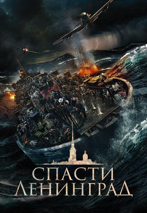 Постер к фильму Спасти Ленинград 2019