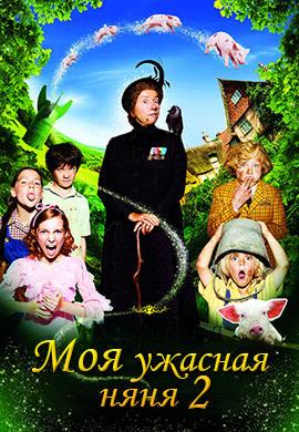 Постер к фильму Моя ужасная няня 2 2010