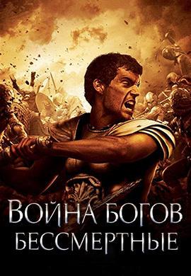 Постер к фильму Война богов: Бессмертные 2011