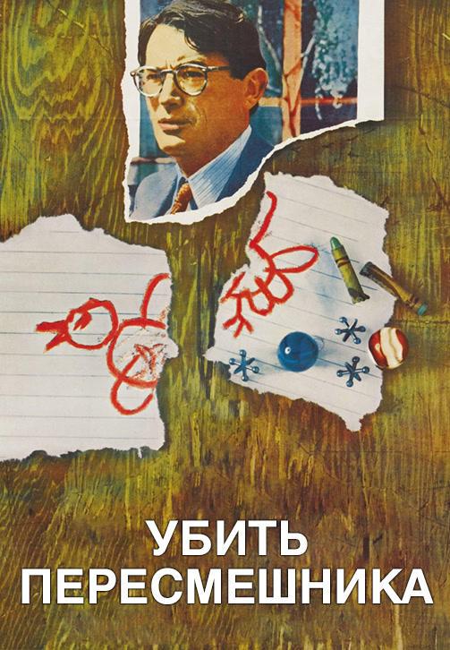 Постер к фильму Убить пересмешника 1962