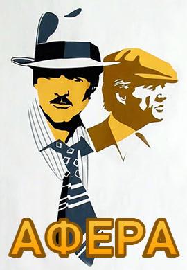 Постер к фильму Афера 1973