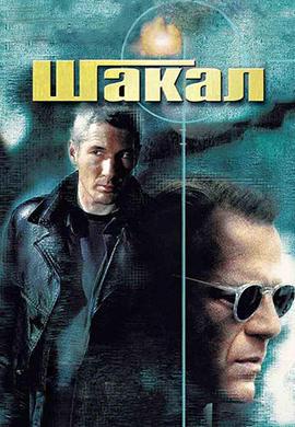Постер к фильму Шакал (1997) 1997