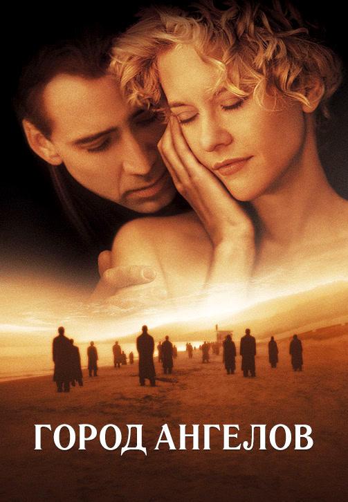 Постер к фильму Город ангелов 1998