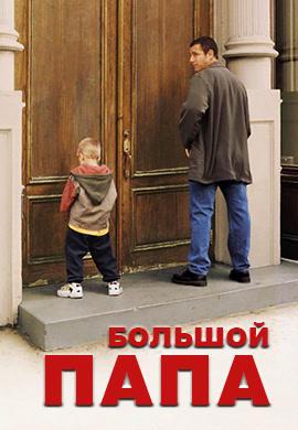 Постер к фильму Большой папа 1999