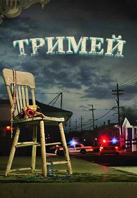 Постер к сериалу Тримей. Сезон 2 2011
