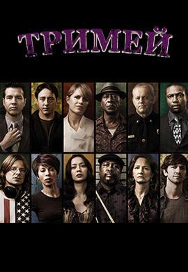 Постер к сериалу Тримей. Сезон 3 2012