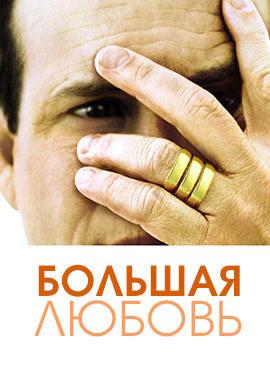 Постер к сериалу Большая любовь. Сезон 1 2006