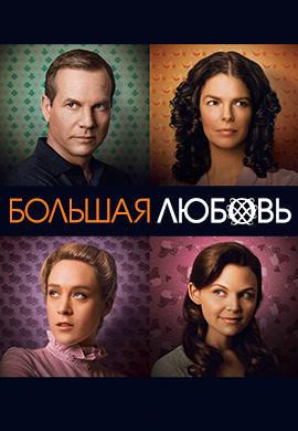 Постер к сериалу Большая любовь. Сезон 3 2009
