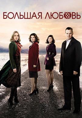 Постер к сериалу Большая любовь. Сезон 5 2011