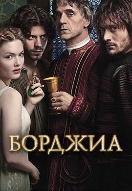 Постер к сериалу Борджиа. Сезон 2 2012