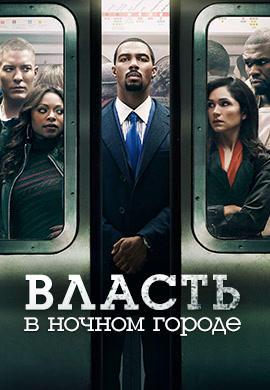 Постер к сериалу Власть в ночном городе. Сезон 2 2015