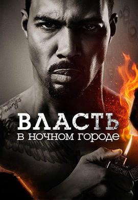 Постер к сериалу Власть в ночном городе. Сезон 3 2016
