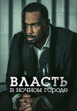 Постер к сериалу Власть в ночном городе. Сезон 4 2017