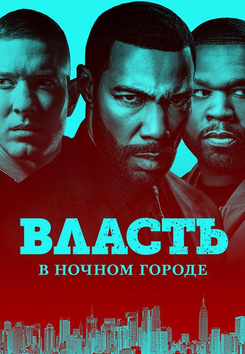 Постер к сериалу Власть в ночном городе. Сезон 5 2018