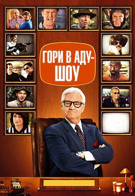 Постер к сериалу Гори в аду шоу. Сезон 2 2011