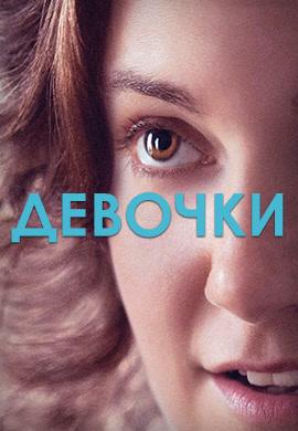 Постер к сериалу Девочки. Сезон 2 2013