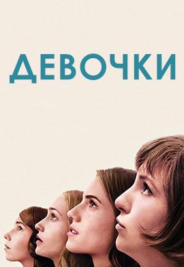 Постер к сериалу Девочки. Сезон 4 2015