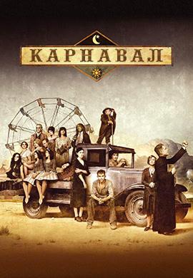 Постер к сериалу Карнавал. Сезон 1 2003