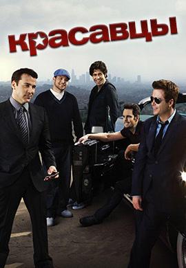 Постер к сериалу Красавцы. Сезон 7 2010