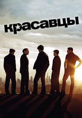 Постер к сериалу Красавцы. Сезон 8 2011