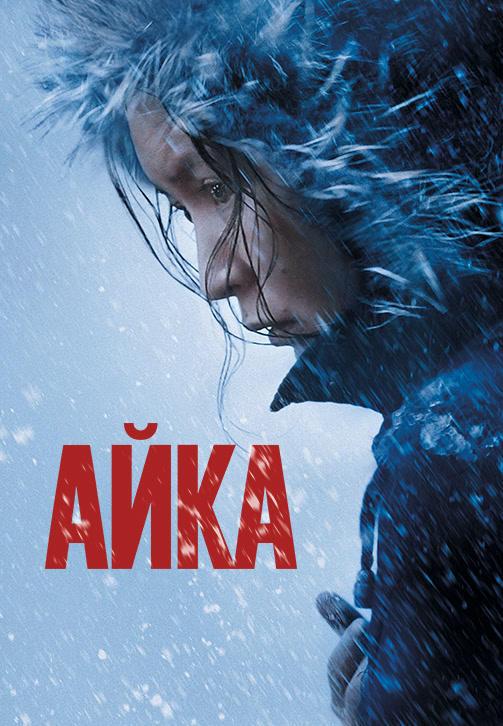 Постер к фильму Айка 2018