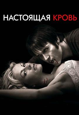 Постер к сериалу Настоящая кровь. Сезон 2 2008