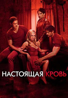 Постер к сериалу Настоящая кровь. Сезон 4 2011