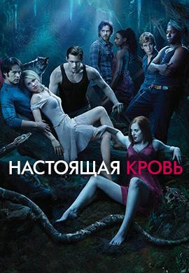 Постер к сериалу Настоящая кровь. Сезон 3 2010