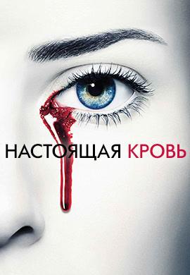Постер к сериалу Настоящая кровь. Сезон 5 2012