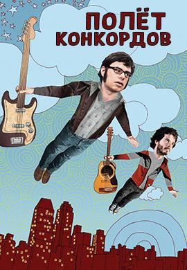 Постер к сериалу Полет конкордов 2011