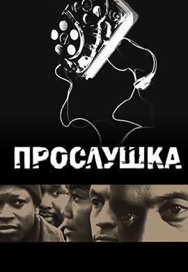 Постер к сериалу Прослушка. Сезон 5 2006