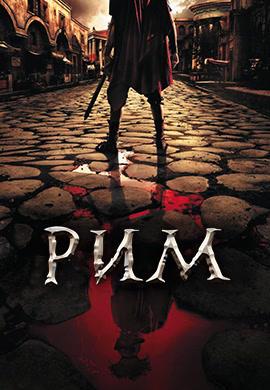 Постер к сериалу Рим. Сезон 2 2007