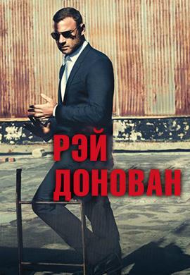 Постер к сериалу Рэй Донован. Сезон 3 2015