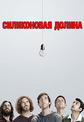 Постер к сериалу Силиконовая долина. Сезон 2 2015