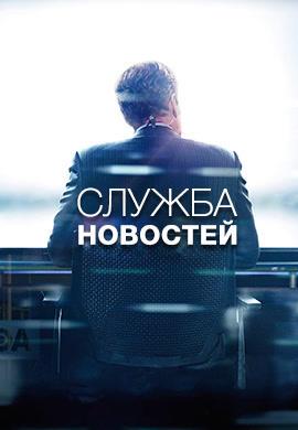 Постер к сериалу Служба новостей. Сезон 3 2014