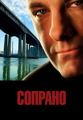 Постер к сериалу Сопрано. Сезон 2 2000